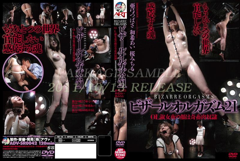 [ADV-SR0042] ビザールオルガズム 21 2011/10/13 アート(アヴァ)