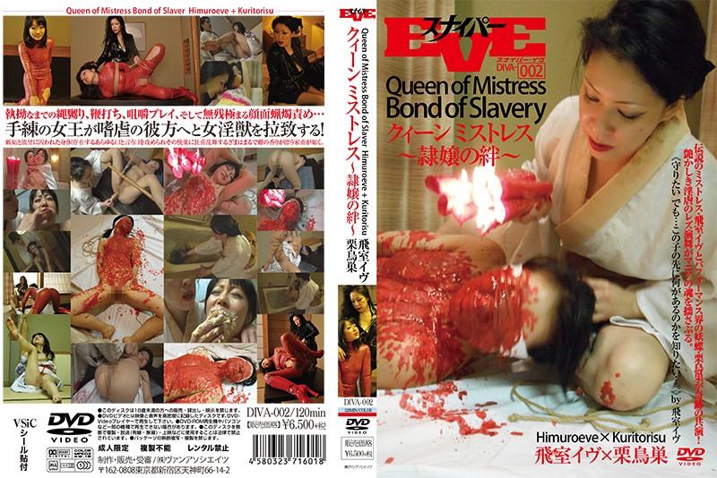 [DIVA-002] クイーンオブミストレス~隷嬢の絆~ 飛室イヴx栗鳥巣 監禁・拘束 SM 性的暴行 女王様・M男