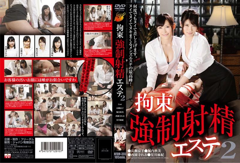 [NFDM-355] 拘束強制射精エステ 2 コスチューム セクシーなドレス 性愛