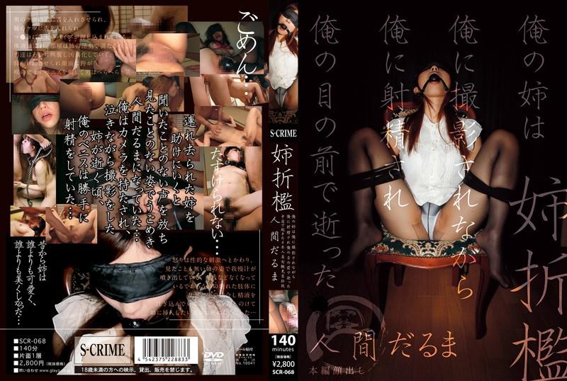 [SCR-068] 姉折檻 Big Tits GLAY'Z(グレイズ) 調教 性的暴行 Cowgirl S-CLIME 巨乳 騎乗位