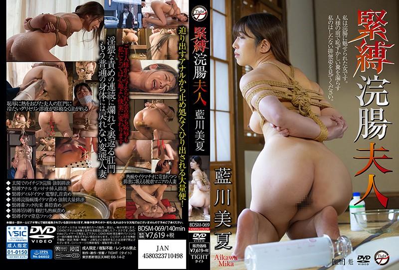 BDSM-069 緊縛浣腸夫人 藍川美夏 バインドマニア 2020-04-01