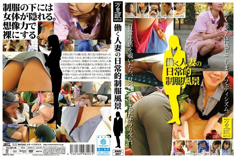 BNRI-007 働く人妻の日常的制服風景 万里眼 2015-04-20