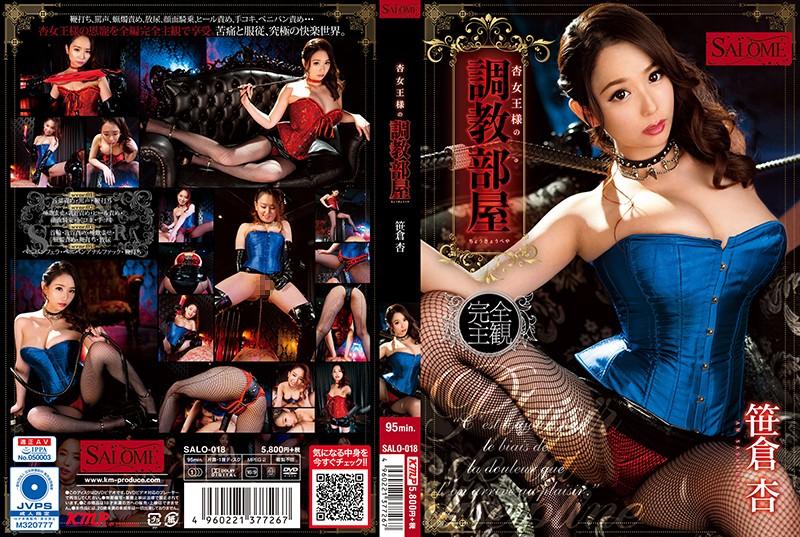 SALO-018 杏女王様の調教部屋 笹倉杏 サロメ 2020-06-12