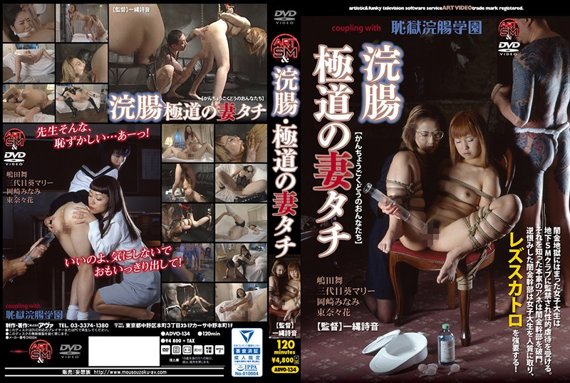 ADVO-134 浣腸・極道の妻タチ アートビデオSM 2018-01-13
