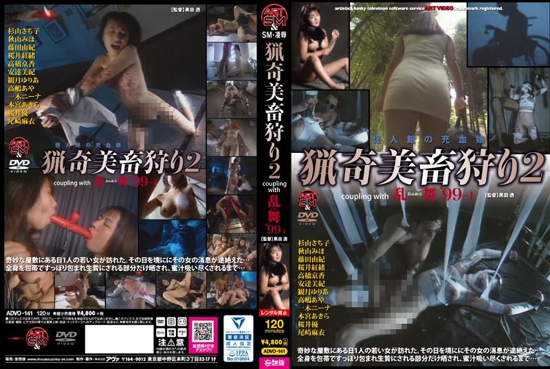 ADVO-141 猟奇美畜狩り2 coupling with 乱舞'99-1 アートビデオSM 2018-08-13