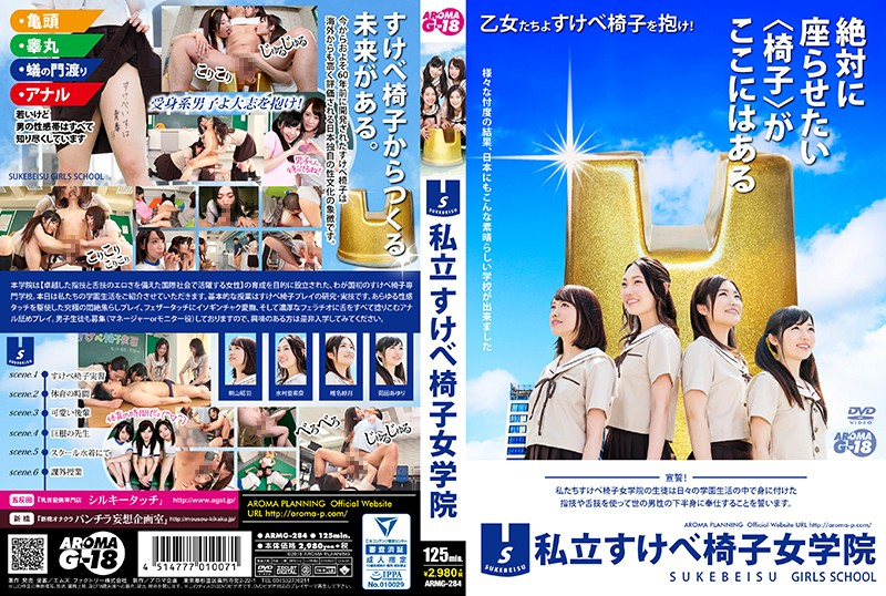 ARMG-284 私立すけべ椅子女学院 AROMA G-18  2018-08-13