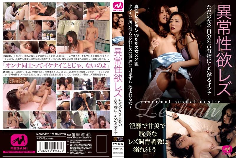 MGMF-017 異常性欲レズ ただの女を自分の占有物にしたがるオンナ 美女神 2014-05-19