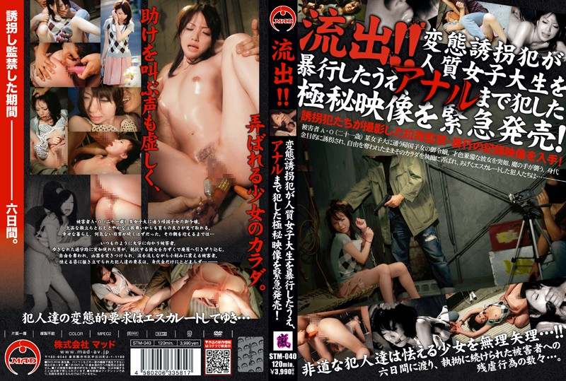 STM-040 流出!!変態誘拐犯が人質女子大生を暴行したうえ、アナルまで犯した極秘映像を緊急発売! 嵐 2012-12-21