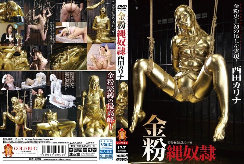 ABG-009 金粉縄奴隷 西田カリナ ゴールドバグ/妄想族 2018-05-19