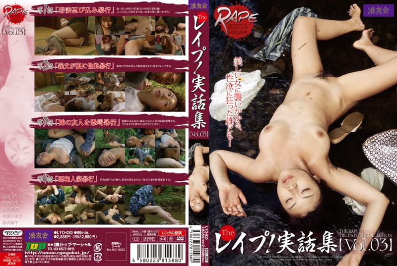 LYO-030 The レイプ!実話集 Vol.03 凌友会 2009-04-17