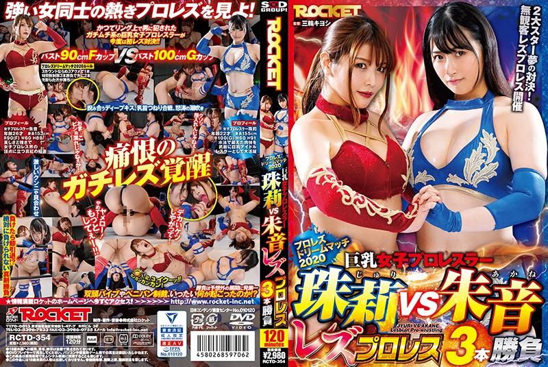RCTD-354 巨乳女子プロレスラー珠莉VS朱音 レズプロレス3本勝負 ROCKET 2020-09-24