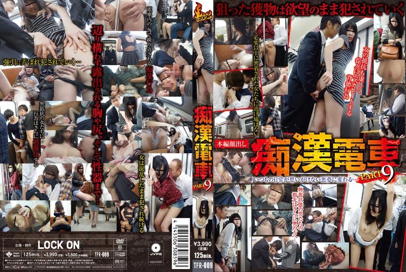 TFR-009 痴漢電車 PART9 LOCK ON(グローリークエスト) 2013-08-01