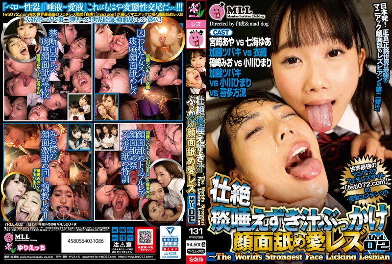 YRLL-002 壮絶痰唾えずき汁ぶっかけ顔面舐め愛レズVol.02 ~The World's Strongest Face Licking L…