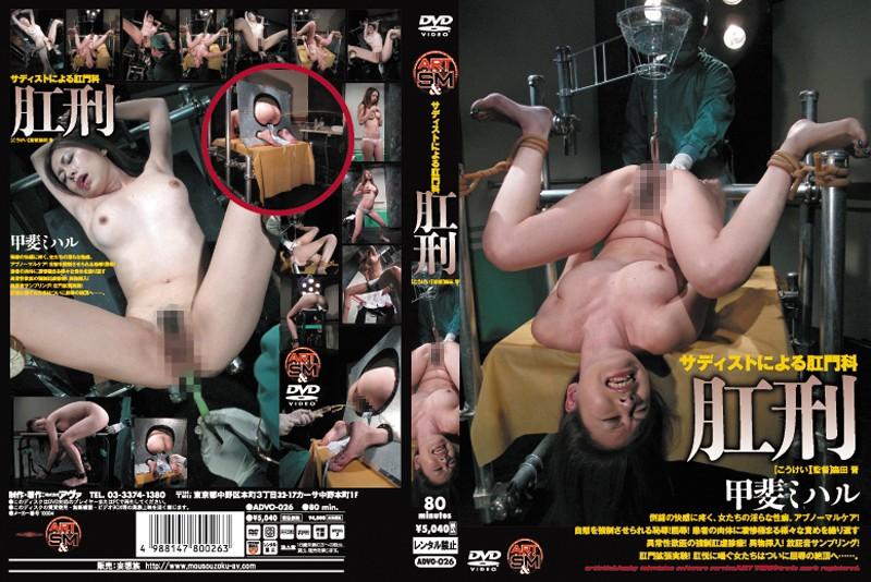 ADVO-026 肛刑 甲斐ミハル アートビデオSM 2012-07-13