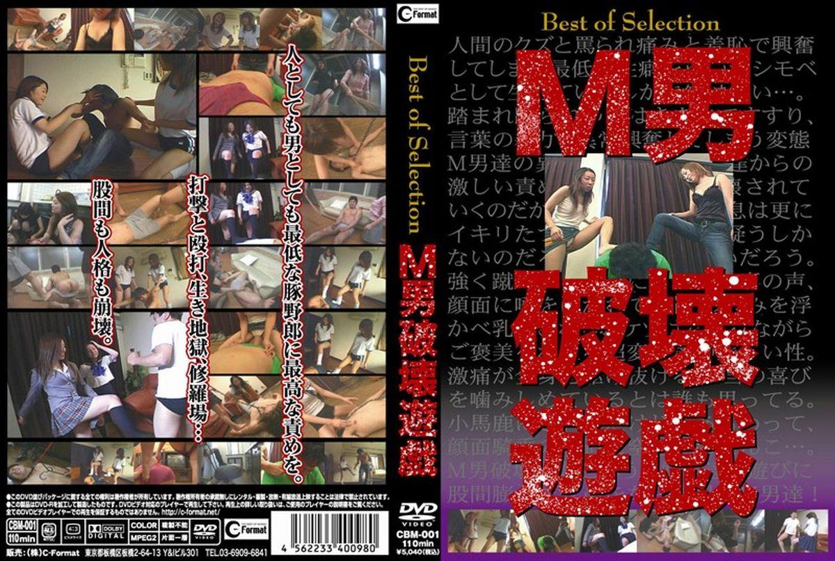 [CBM-001]  辱め Best of Selection M男破壊遊戯 C-Format(シーフォーマット)