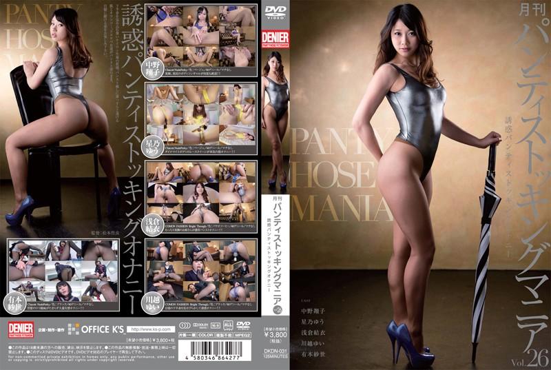 DKDN-031 月刊 パンティストッキングマニア Vol.26 誘惑パンティストッキングオナニー DENIER 2014-04-04