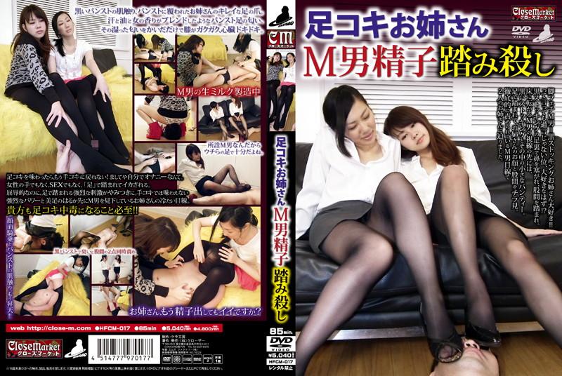 HFCM-017 足コキお姉さんM男精子踏み殺し ケラ工房 2012-02-25