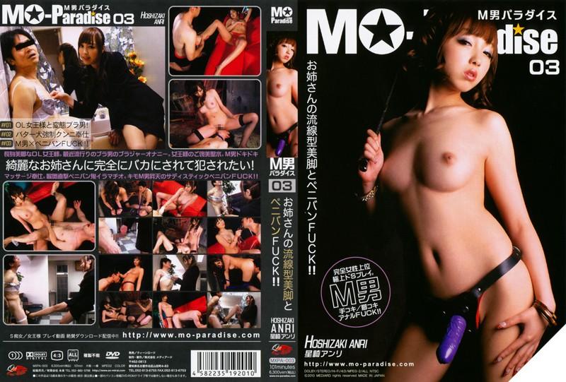 [MXPA-003]  星崎アンリ M男パラダイス03お姉さんの流線型美脚とペニバンFUCK!! 未来フューチャー