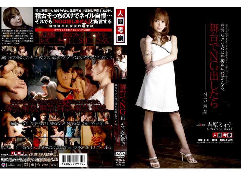 [R-NGKS-007]  吉原ミィナ 演技の勉強をしたことも無く根拠もなしに「演技が得意」と言う高慢ちきな女に挫折を味わせてやる。舞台でNG出したら-NG解禁 人間考察