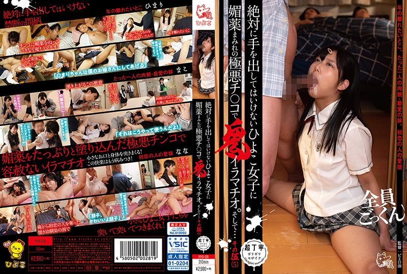 [PIYO-091] 潮吹き 絶対に手を出してはいけないひよこ女子に媚薬まみれの極悪チ○コで鬼イラマチオ。そして… その伍(5) ひよこ