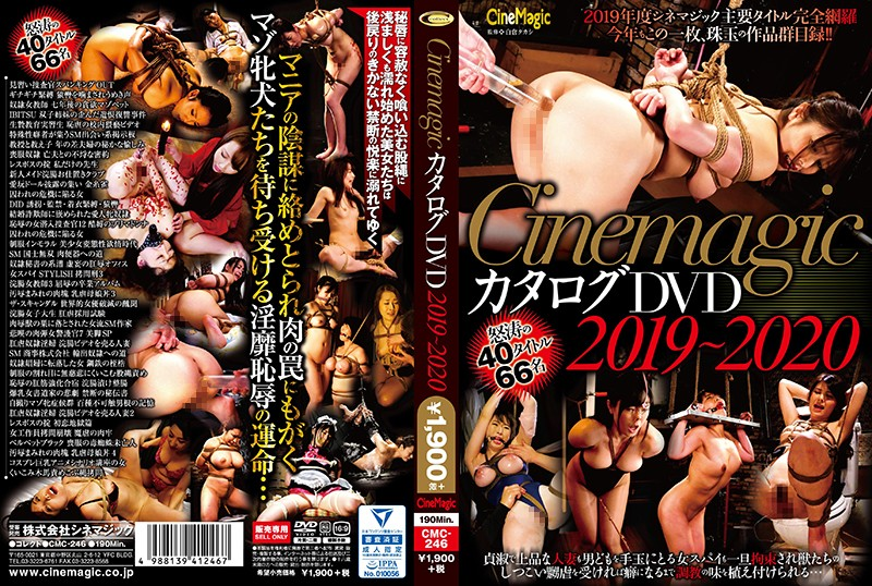CMC-246 cinemagic カタログDVD 2019~2020 collect 2020-11-07