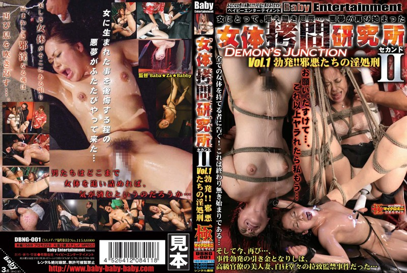 DBNG-001 女体拷問研究所 セカンド VOL.1 ベイビーエンターテイメント 2009-09-21