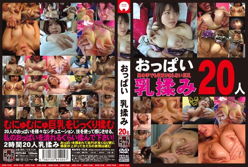 FETI-064 おっぱい 乳揉み F向上 2011-01-08