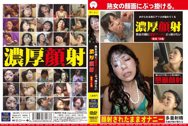 [MAMA-073] 熟女 濃厚顔射熟女の顔に濃厚ザーメンぶっ掛けたい AFROFILM