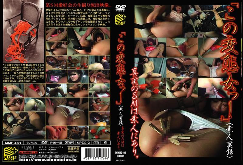 MMHD-01 「この変態女っ!」 浪速映像 2010-08-25