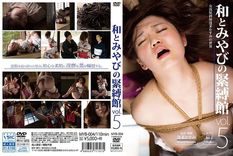 MYB-004 和とみやびの緊縛館 Vol.5 蓬莱かすみ 和とみやびの緊縛館 2020-11-01