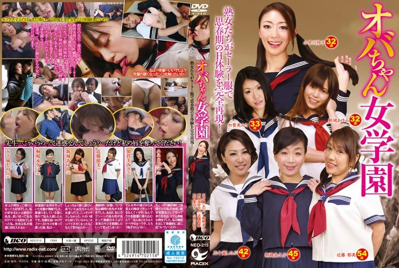 NEO-215 オバちゃん女学園 neo(レイディックス) 2015-05-20
