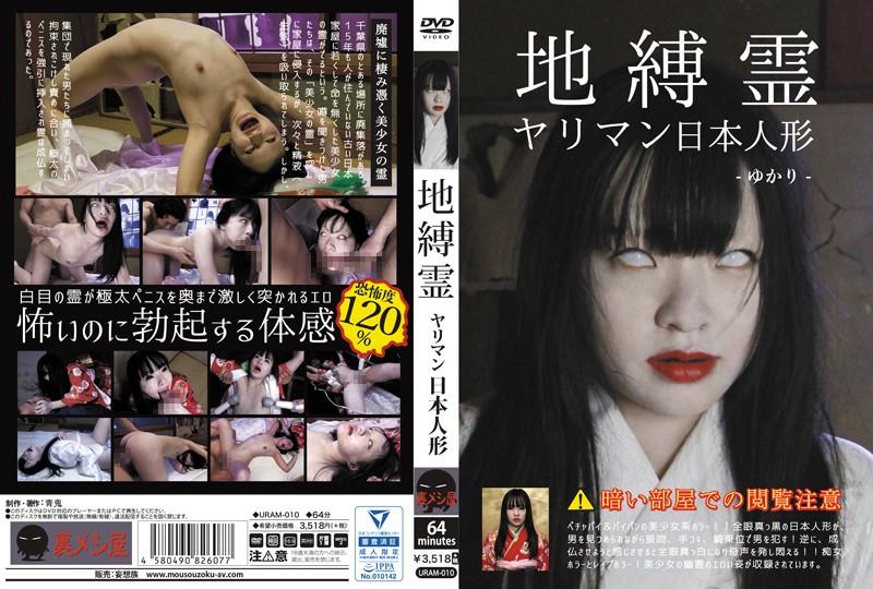 URAM-010 地縛霊 ヤリマン日本人形 宮沢ゆかり 裏メシ屋 2017-07-01