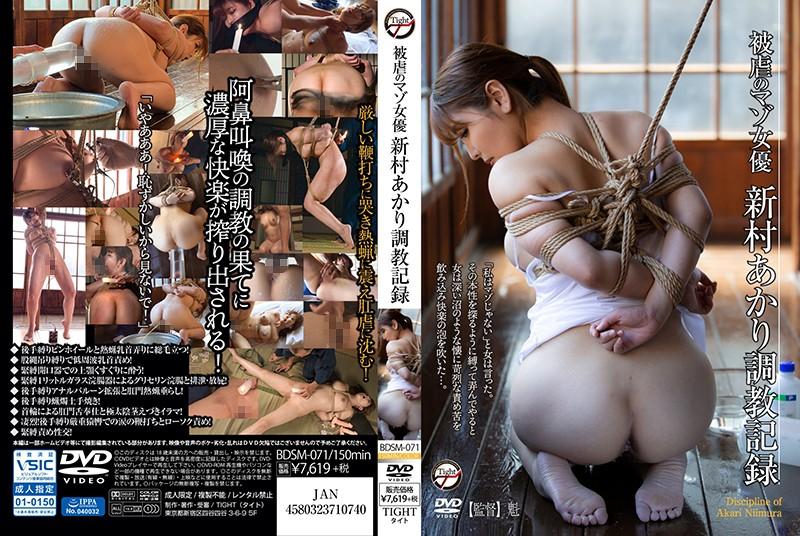 BDSM-071 被虐のマゾ女優 新村あかり調教記録 バインドマニア 2020-12-01