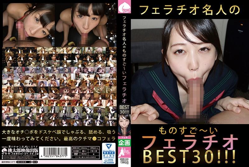 MMB-340 フェラチオ名人のものすご~いフェラチオBEST30!!! 桃太郎ベスト 桃太郎映像出版