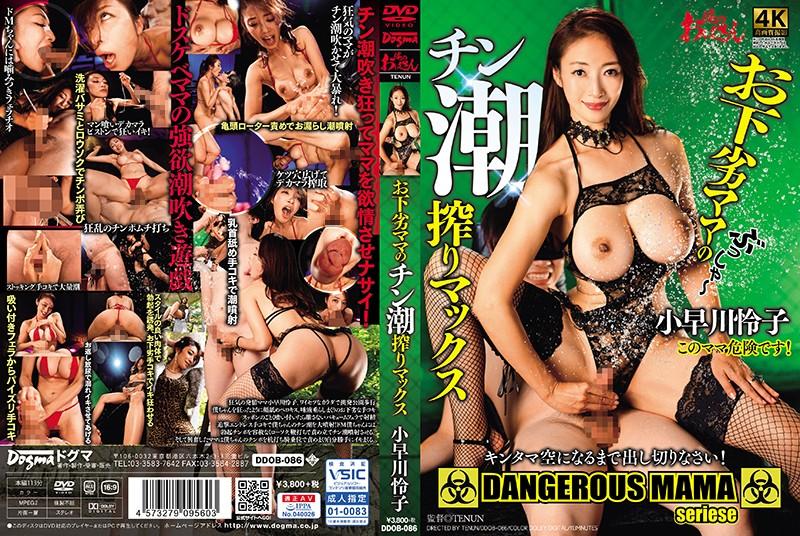 DDOB-086 お下劣ママのチン潮搾りマックス 小早川怜子 ドグマ