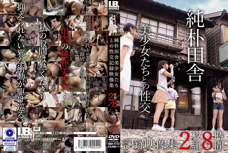 IBW0777Z 純朴田舎美少女たちとの性交記録映像集 2枚組8時間 I.B.WORKS