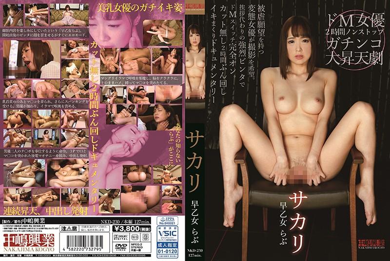 NKD-230 サカリ 早乙女らぶ 中嶋興業 中嶋興業