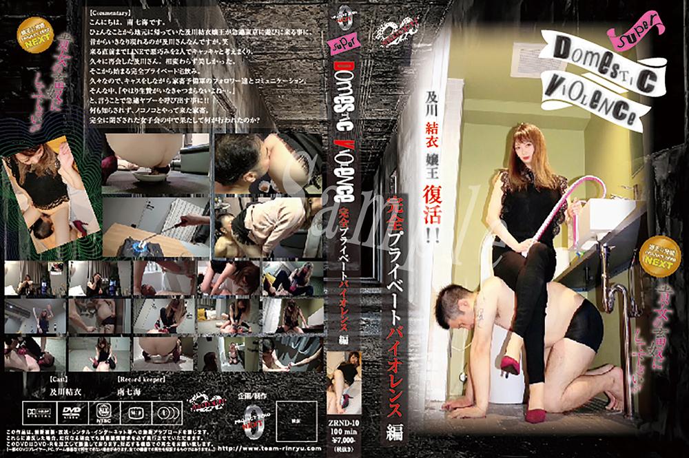 [ZRND-10]  及川結衣'10 Super Domestic Violence 完全プライベートバイオレンス編 ヤプーズマーケット