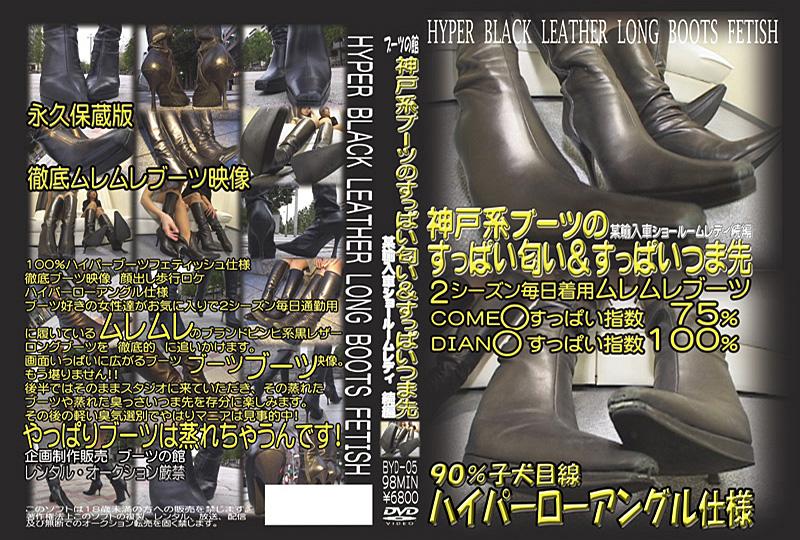 BYD-05 神戸系ブーツのすっぱい匂い&すっぱいつま先