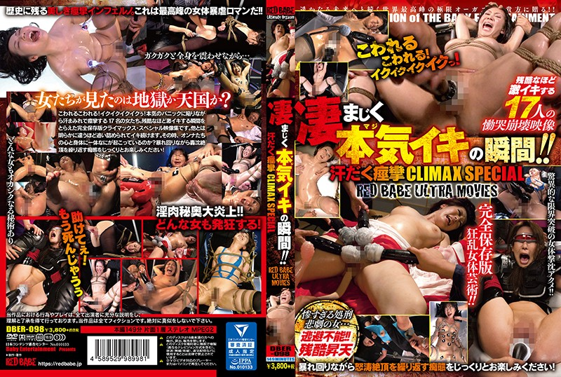DBER-098 凄まじく本気イキの瞬間!! 汗だく痙攣CLIMAX SPECIAL RED BABE ULTRA MOVIES BabyEnt…
