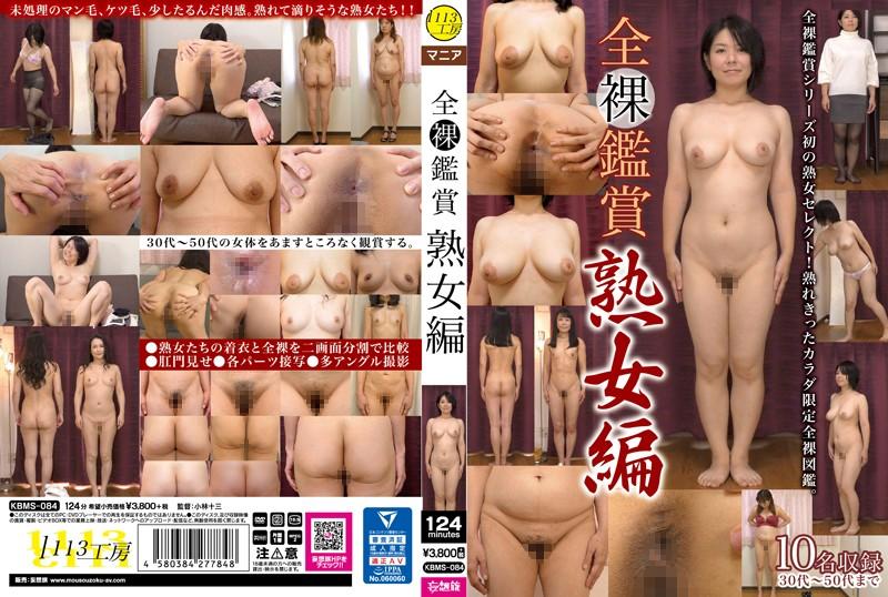 KBMS-084 全裸鑑賞/熟女編 1113工房/妄想族
