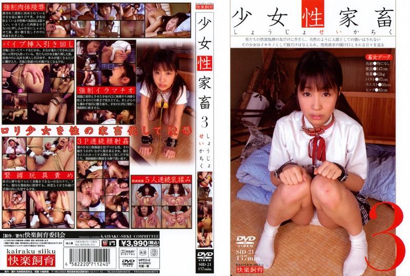 SID-21 少女性家畜3 中嶋興業