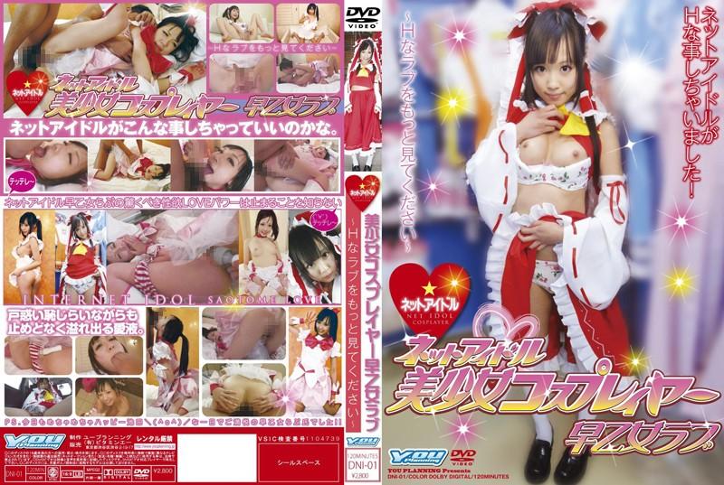 DNI-01 ネットアイドル美少女コスプレイヤー早乙女ラブ ~Hなラブをもっと見てください~ ユープランニング