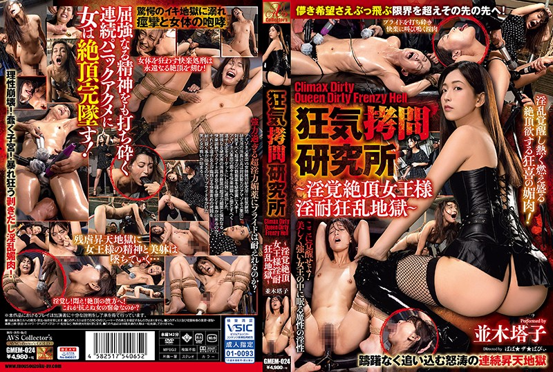 GMEM-024 【FANZA限定】狂気拷問研究所 Climax Dirty Queen Dirty Frenzy Hell 淫覚絶頂女王様淫耐…