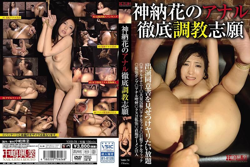 NHD-078 神納花のアナル徹底調教志願 中嶋興業