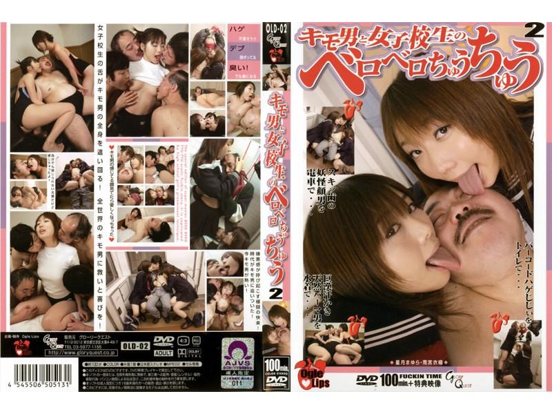 OLD-02 キモ男と女子校生のベロベロちゅうちゅう 2 グローリークエスト
