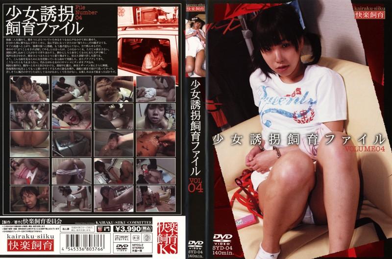 SYD-04 少女誘拐飼育ファイル4 中嶋興業