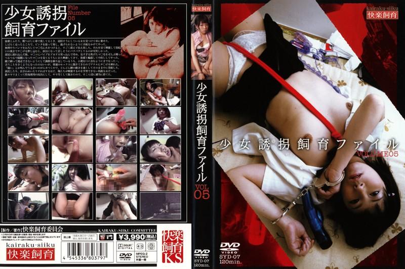 SYD-07 少女誘拐飼育ファイル5 中嶋興業