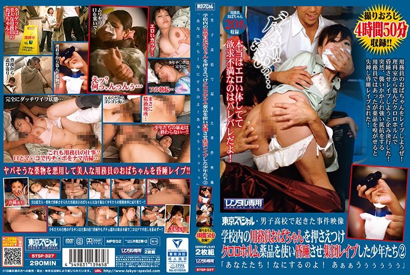 TSP-327 東京スペシャル・男子●校で起きた事件映像 学校内の用務員おばちゃんを押さえつけクロロホルム薬品を使い昏●させ集団レ●プした少年た…