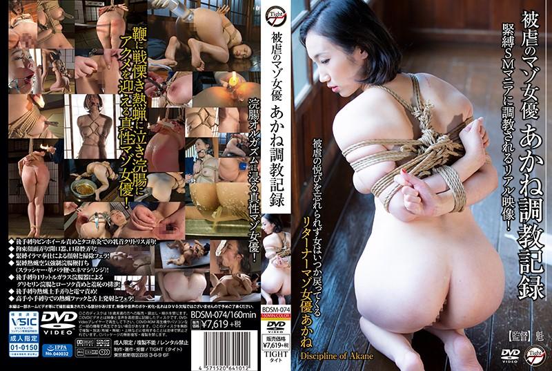 BDSM-074 被虐のマゾ女優 あかね 調教記録 工藤あかね タイト